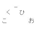 Japanese Perception Quiz 2 Tricky Kanji 2