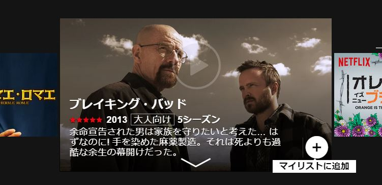 Your Guide To Using Netflix Japan 16