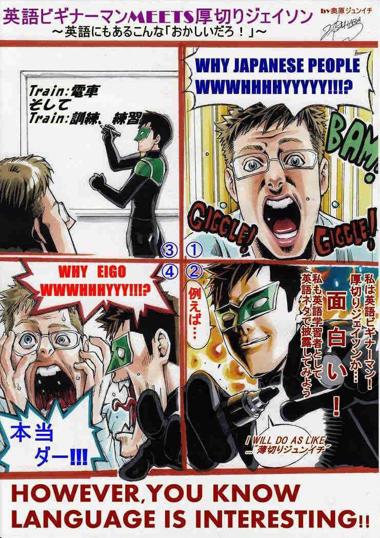 Beginner Man 5 - Atsugiri Jason - JP