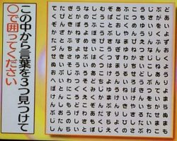 Hiragana Personality Quiz