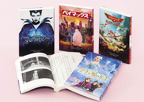 Using Disney To Improve Your Japanese Reading 4