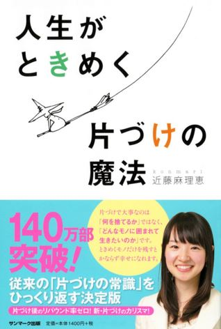 Adams Japanese Book Recommendations - Part 2-2