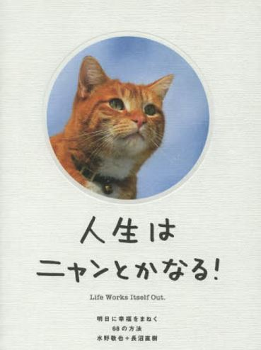 Adams Japanese Book Recommendations - Part 2-3