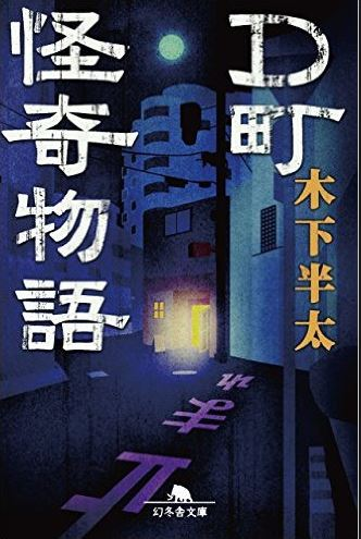 Adams Japanese Book Recommendations - Part 2-5