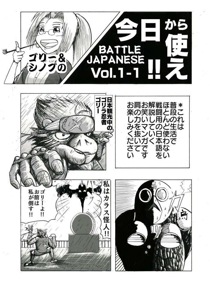 Battle Japanese - 1a