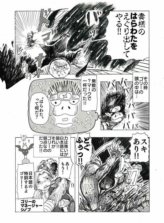 Battle Japanese - 1b