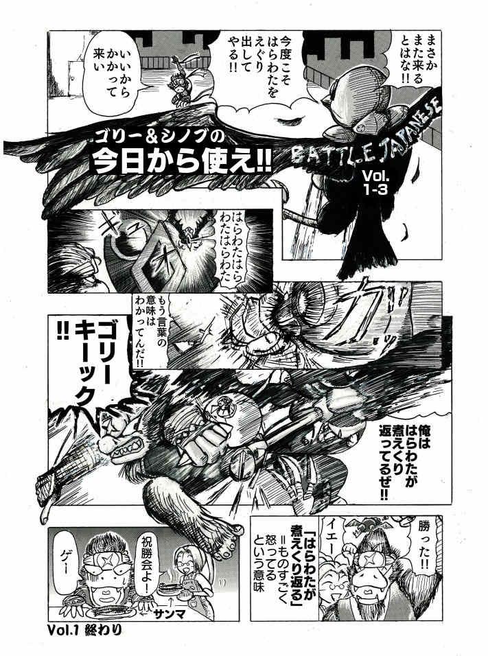 Battle Japanese - Intestines 1-2b