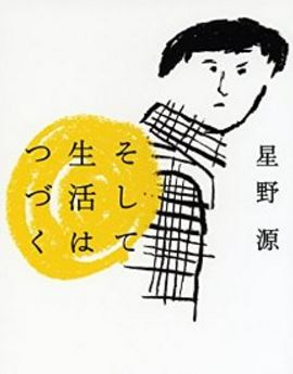 Adam's Japanese Book Recommendations – Part 4d
