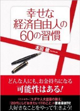 Adam's Japanese Book Recommendations – Part 4e