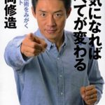 Adams Japanese Book Recommendations - Part 5f