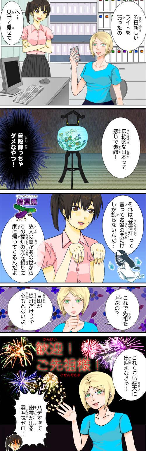 Misusing Japanese Lantern - Japanese