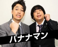 3 Extremely Funny Japanese Comedian Duos
