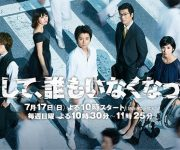 7 Summer 2016 J-Dramas to Keep an Eye On 6