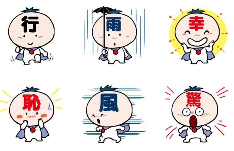 Jalup Line Stamp Series - Kanji Man 6