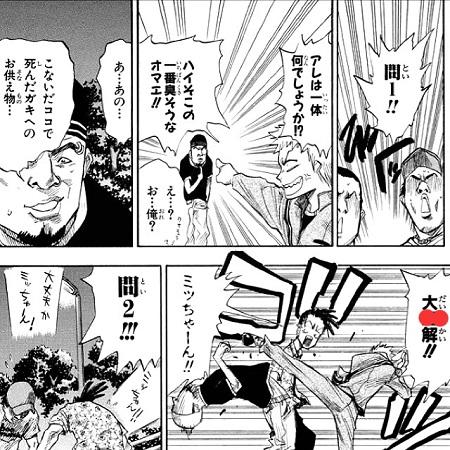 Japan Manga Quiz 9c - Bleach