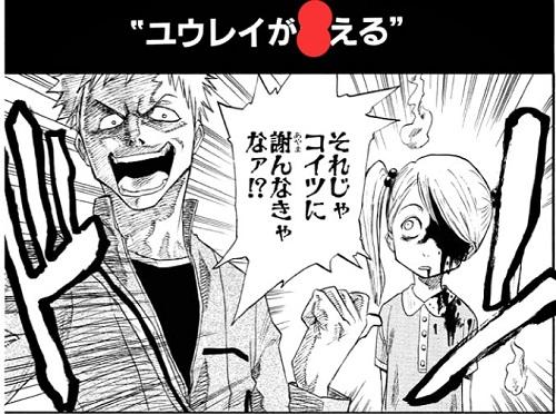 Japan Manga Quiz 9e - Bleach