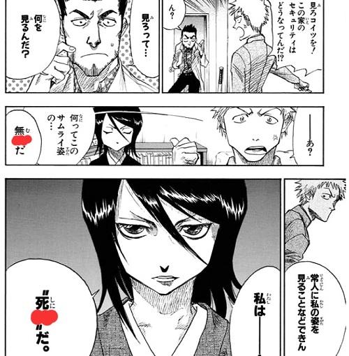 Japan Manga Quiz 9f - Bleach