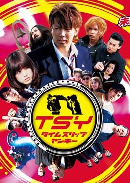 Japan Time Slip Movies 2