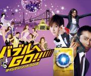 Japan Time Slip Movies 8