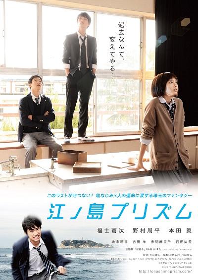 Japan Time Slip Movies 9