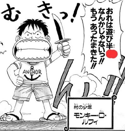 Manga Quiz - One Piece 2