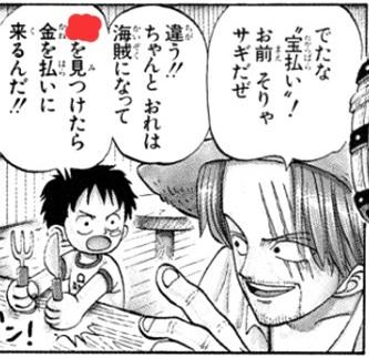 Manga Quiz - One Piece 5