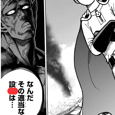 Manga Quiz - One Punch Man 3