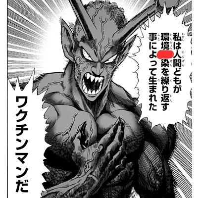Manga Quiz - One Punch Man 4