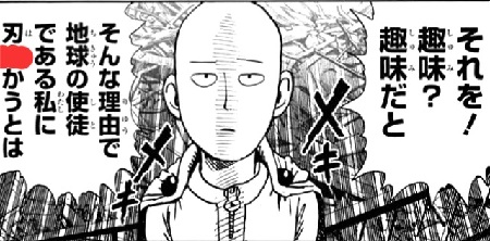 Manga Quiz - One Punch Man 7