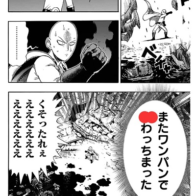 Manga Quiz - One Punch Man 9