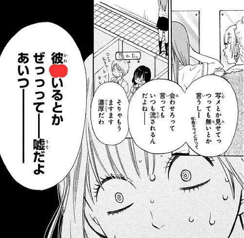 manga-quiz-wolf-girl-and-black-prince-4