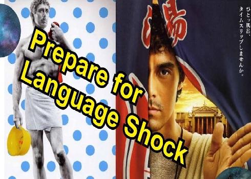 Prepare for Language Shock (言語ショック)