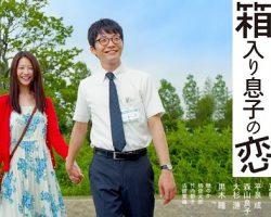 箱入り息子の恋 (Blindly in Love) Review